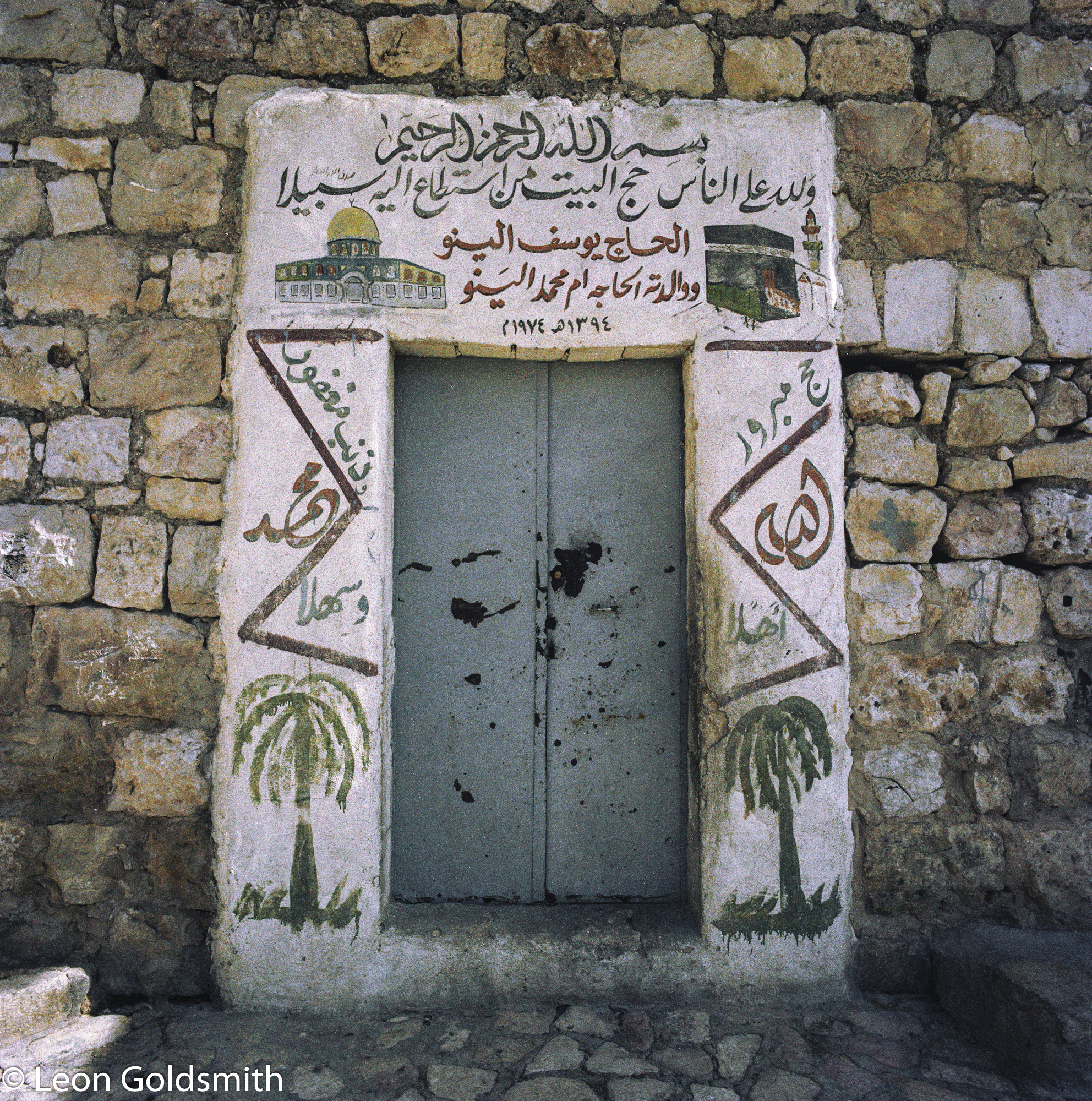 Doorway in the Moslem Quarter - Old City of Jerusalem, 1982