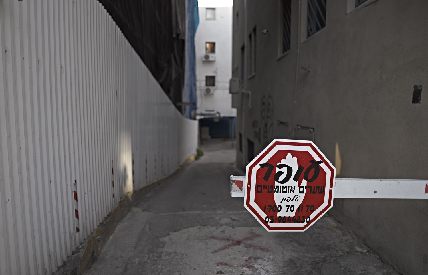 No-entry barrier - Tel Aviv, 2011